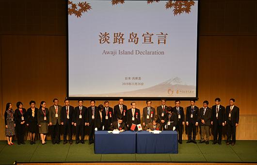 淡路島宣言署名の様子